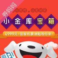 开宝箱赢最高4999元小金库现金红包