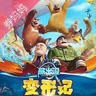 活动:《熊出没·变形记》电影票特惠