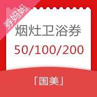 国美50/100/200元优惠券