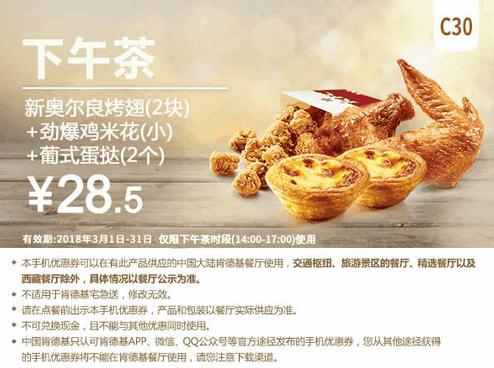 C30新奥尔良烤翅(2块)+劲爆鸡米花(小)+葡式蛋挞(2个)