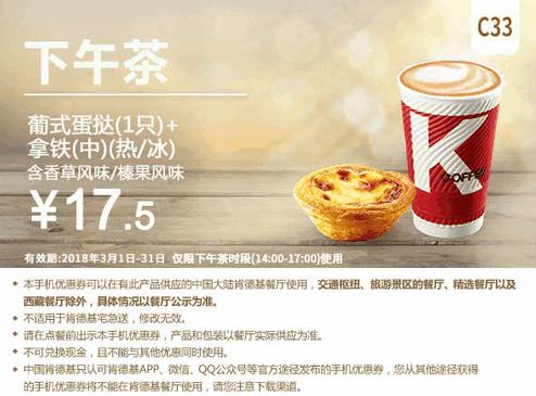 C33葡式蛋挞(1只)+拿铁(中)(热/冰)含羞草风味/榛果风味