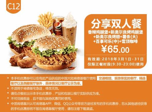 C12香辣鸡腿堡+新奥尔良烤鸡腿堡+新奥尔良烤翅+薯条(大)+百事可乐(中)+雪顶咖啡
