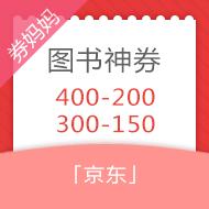 京东图书勋章日:每满150-50元