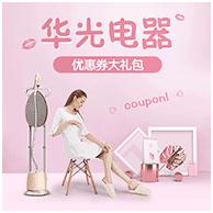 华光电器旗舰店40元优惠券