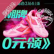 0元领印花T恤/跑鞋等