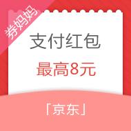 ②抢最高8元京东支付红包