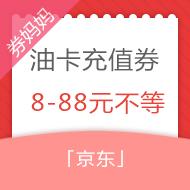 京东8-88元油卡充值红包