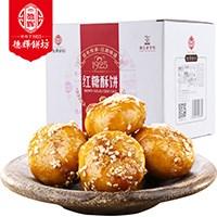 德辉红糖酥饼网红零食约50枚