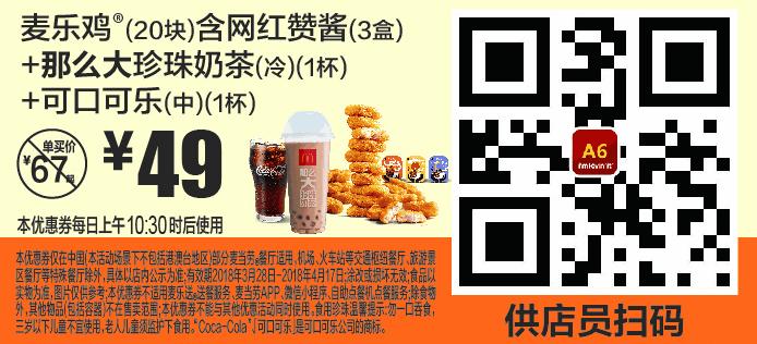 A6麦乐鸡(20块)含网红赞酱(3盒)+那么大珍珠奶茶(冷)(1杯)+可口可乐(中)(1杯)