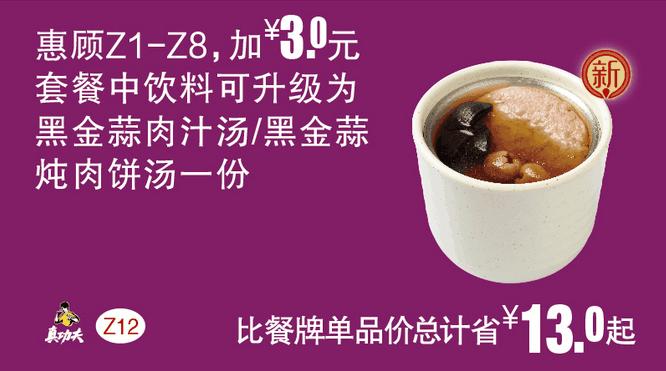 Z12(惠顾Z1-Z8)套餐中饮料升级为黑金蒜肉汁汤/黑金蒜炖肉饼汤一份
