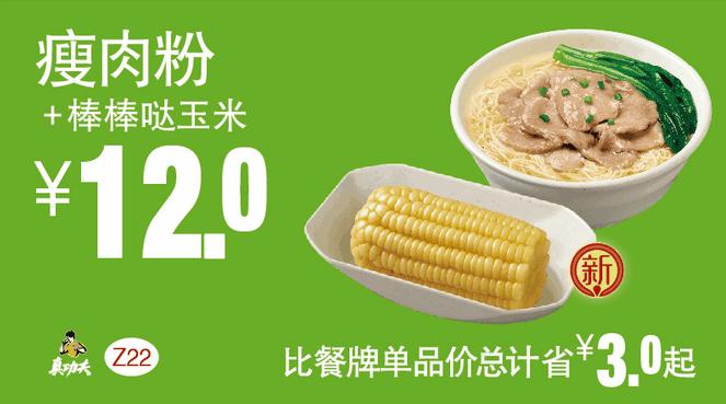 Z22瘦肉粉+棒棒哒玉米