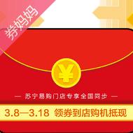苏宁易购700元福利优惠券