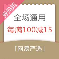 网易严选每满100减15元优惠券