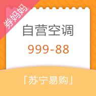 苏宁满999-88元空调优惠券