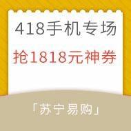 苏宁易购418手机狂欢专场