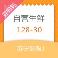 满128-30元苏宁生鲜优惠券