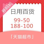 天猫超市5折券:99减50/188减100