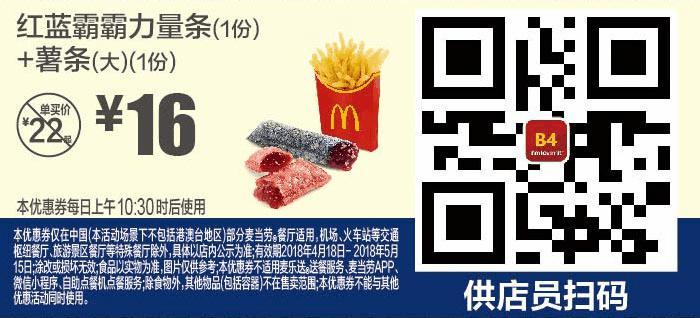 B4红蓝霸霸力量条(1份)+薯条(大)(1份)