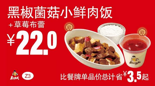 Z3黑椒菌菇小鲜肉饭+草莓布蕾