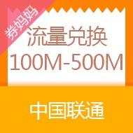 100M/500M联通全国流量 果酱兑换