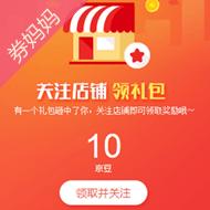 关注店铺领10-1000个京豆 4月21日更新