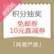 抽奖赢严选免邮券/10元直减券等