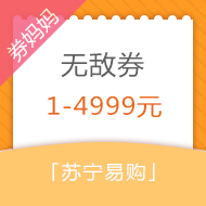 苏宁1-4999元超级无敌券