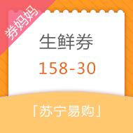 满158-30元苏宁生鲜优惠券