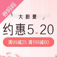 苏宁520情人节专场
