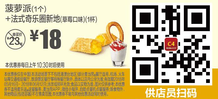 C4菠萝派(1个)+法式奇乐圈新地(草莓口味)(1杯)