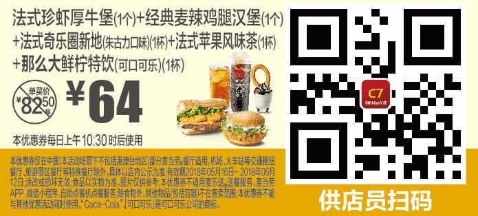 C7法式珍虾厚牛堡(1个)+经典麦辣鸡腿汉堡(1个)+法式奇乐圈新地(朱古力口味)(1杯)+法式苹果风味茶(1杯)+那么大鲜柠特饮(可口可乐)(1杯)