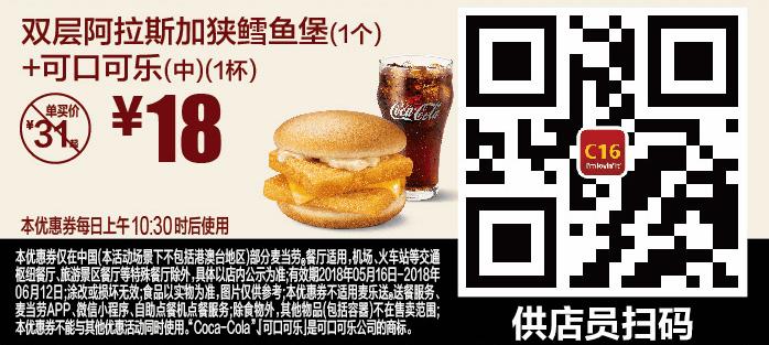 C16双层阿拉斯加狭鳕鱼堡(1个)+可口可乐(中)(1杯)