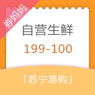 满199-100元苏宁生鲜优惠券