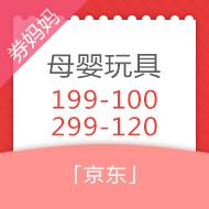 京东满199-100/299-120元神券