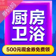 国美500元现金券免费领