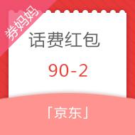 满90-2元京东话费红包