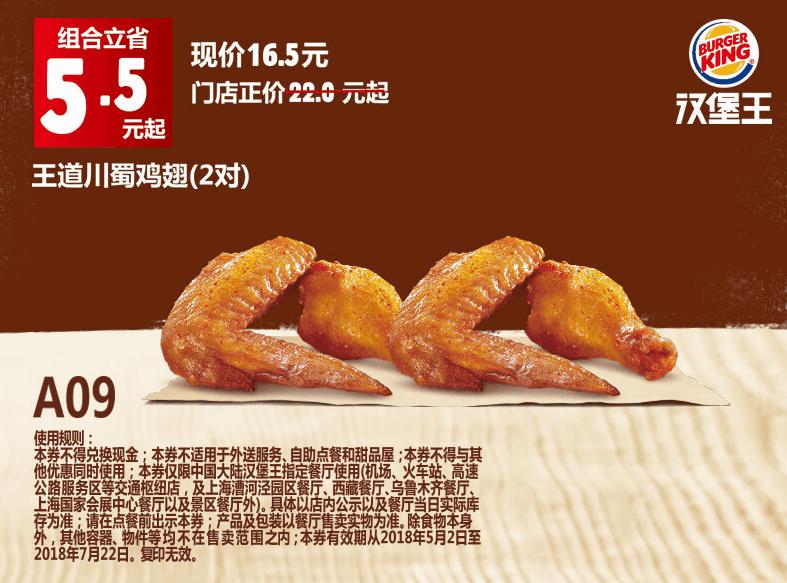A09王道川蜀鸡翅(2对)