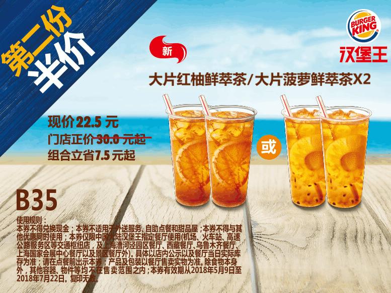 B35大片红柚鲜萃茶/大片菠萝鲜萃茶 X2
