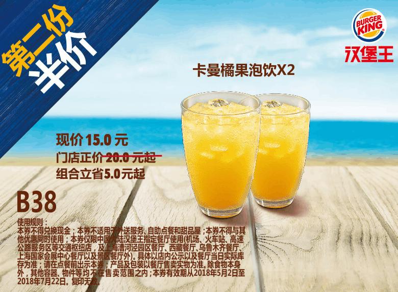 B38卡曼橘果泡饮 X 2
