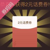 2元QQ话费券