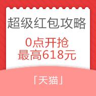 1号开始:天猫618超级红包
