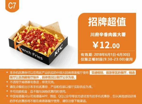 C7川府辛香肉酱大薯