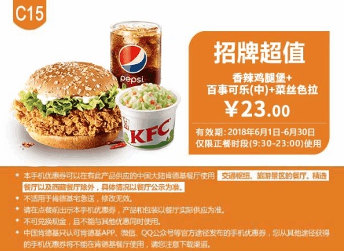C15香辣鸡腿堡+百事可乐(中)+菜丝色拉