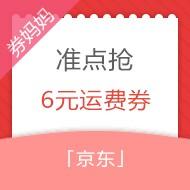 三张京东6元运费券