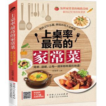 正版家常菜菜谱书大全