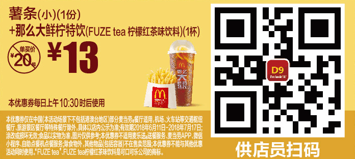 D9薯条(小)(1份)+那么大鲜柠特饮(FUZE tea柠檬红茶味饮料)(1杯)