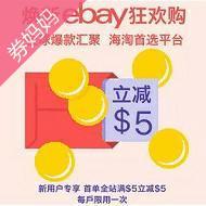 eBay海淘 618狂欢促销