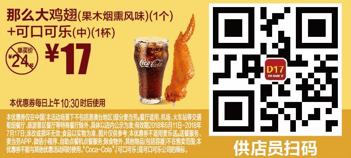D17那么大鸡翅(果木烟熏风味)(1个)+可口可乐(中)(1杯)