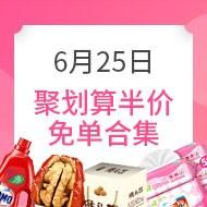 6月25日0点、10点聚划算半价免单和合集 天猫国际进口日