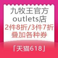天猫618 九牧王官方outlets店